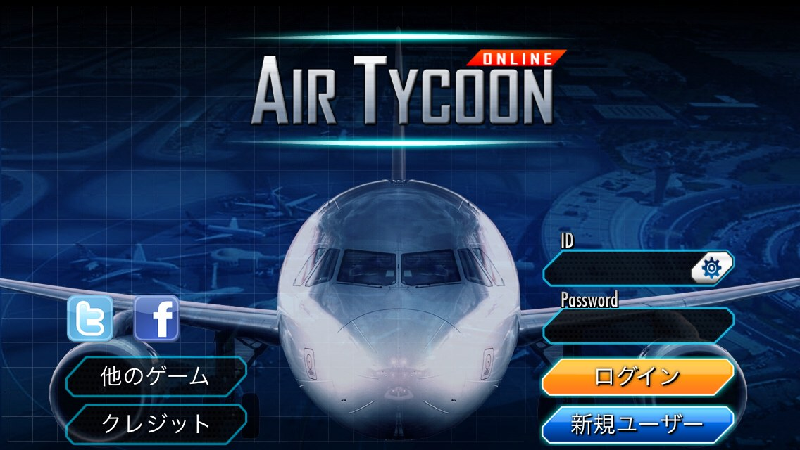 航空会社経営ゲーム「エアタイクーンオンライン」序盤攻略