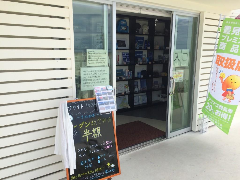 瀬長島に飛行機操縦体験スポットがオープンしてた!