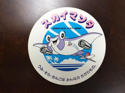 10月30日(金)放送の005便のテーマは「MRJを語ろう」