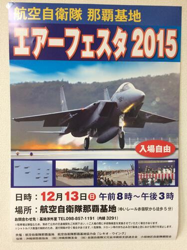 11月20日(金)放送の008便は空自那覇基地の方をゲストに「航空祭」についてトーク