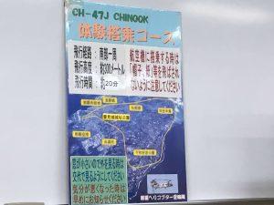 CH-47Jチヌーク那覇体験搭乗